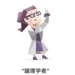 INTP【論理学者】